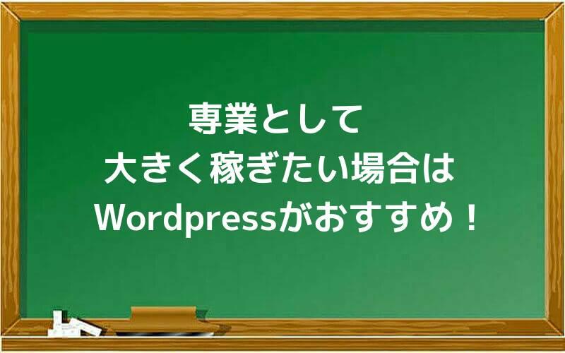 専業として大きく稼ぎたい場合はWordpressがおすすめ!