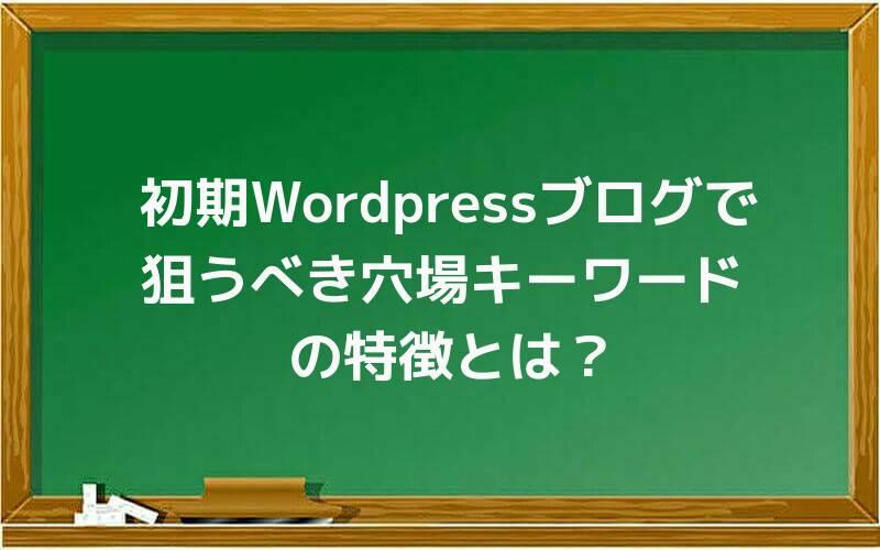 初期Wordpressブログで狙うべき穴場キーワードの特徴とは?