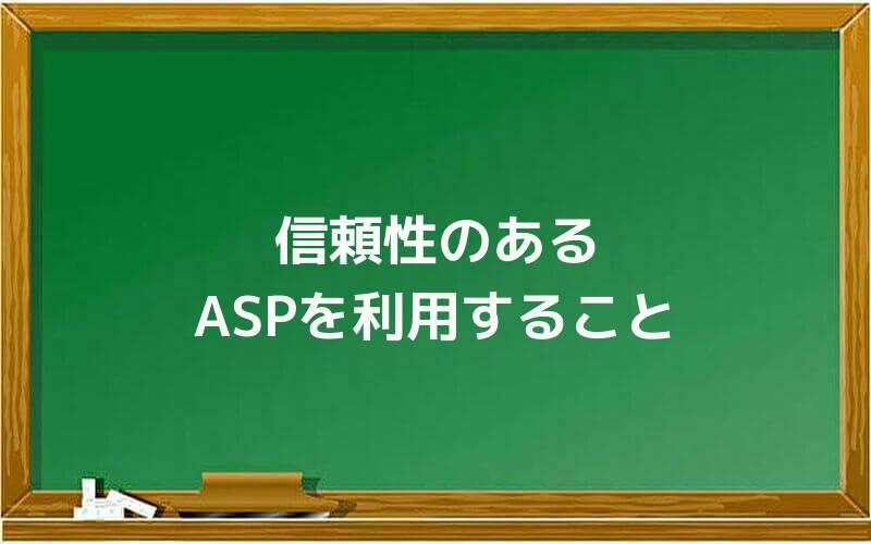 信頼性のあるASPを利用すること