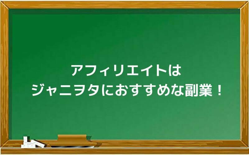 アフィリエイト(商材販売)はジャニヲタにおすすめな副業です!