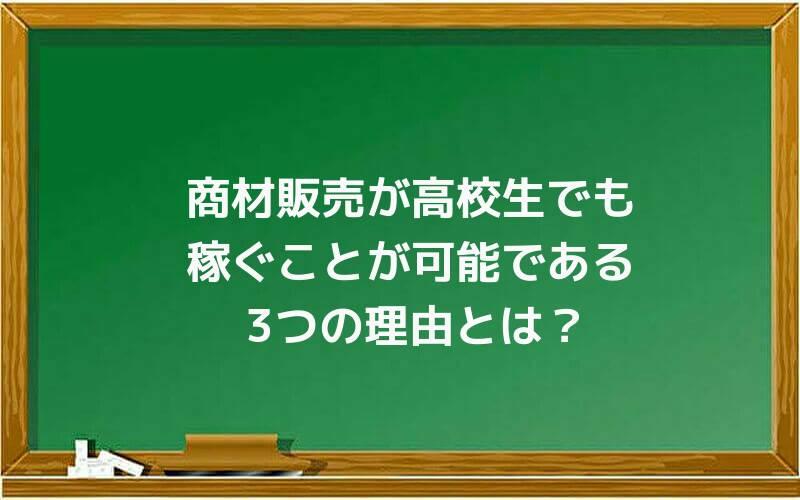 商材販売が高校生でも稼ぐことが可能である3つの理由とは?