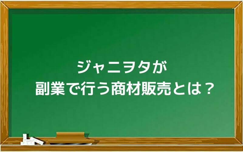 ジャニヲタが副業で行う商材販売とは?
