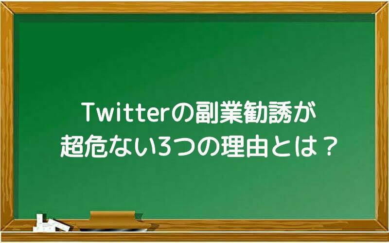 Twitterの副業勧誘が超危ない3つの理由とは?