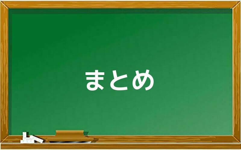 ジャニヲタ副業のアンケート回答まとめ