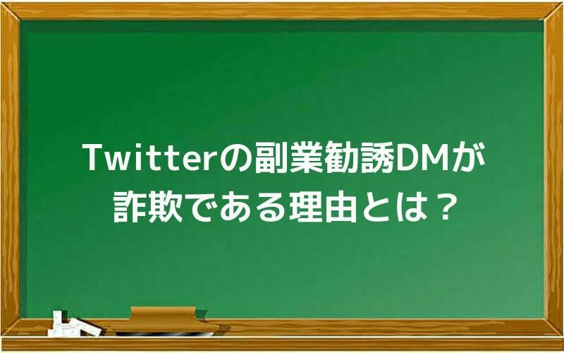 Twitterの副業勧誘DMが詐欺である理由とは?