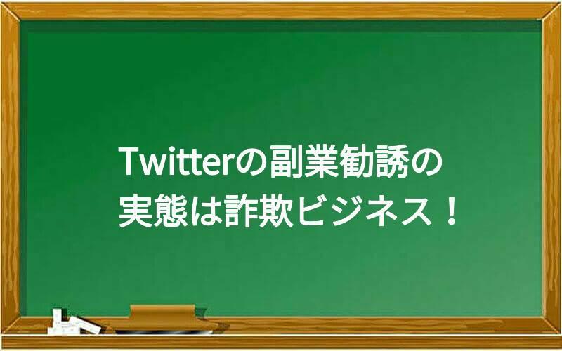 Twitterの副業勧誘の実態は詐欺ビジネス!