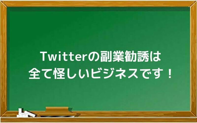 Twitterの副業勧誘は全て怪しいビジネスです!