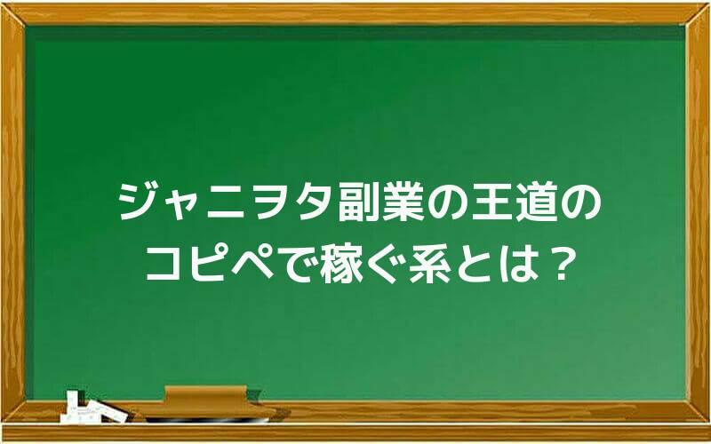 ジャニヲタ副業の王道のコピペで稼ぐ系とは?