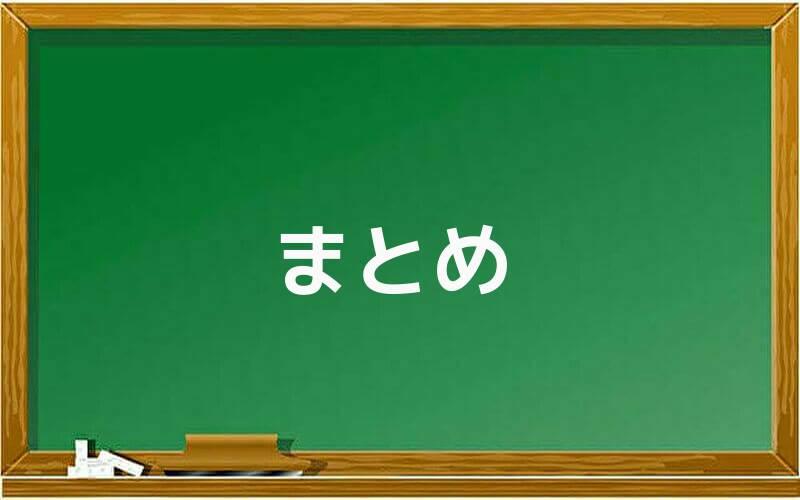 ジャニヲタ副業マニュアル まとめ