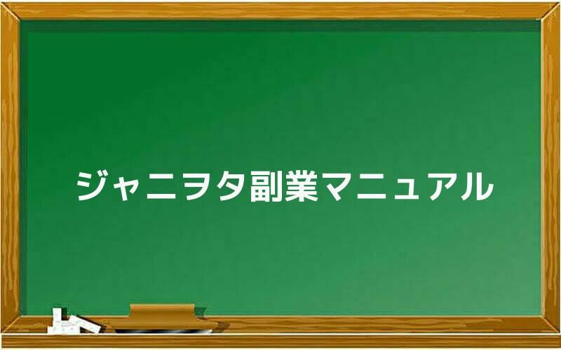 ジャニヲタ副業マニュアル