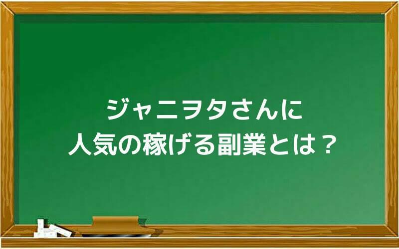 ジャニヲタさんに人気の稼げる副業とは?