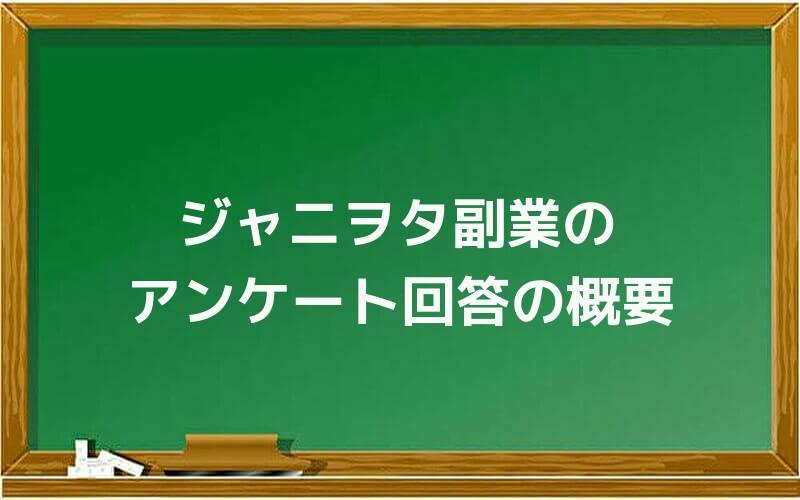 ジャニヲタ副業のアンケート回答の概要