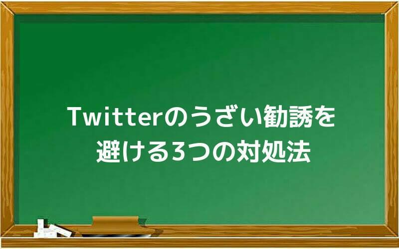 Twitterのうざい勧誘を避ける3つの対処法