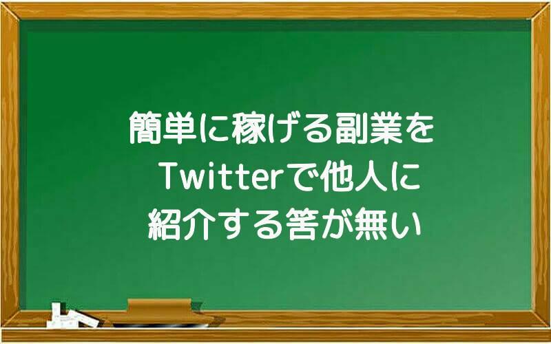 簡単に稼げる副業をTwitterで他人に紹介する筈が無い