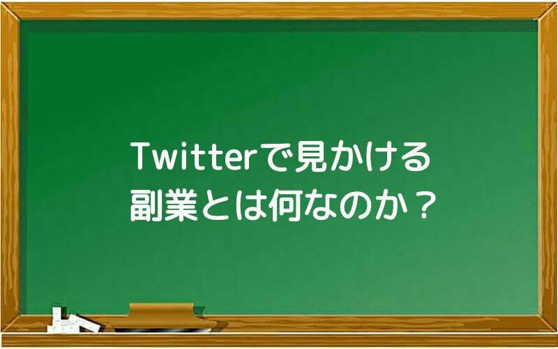 Twitterで見かける副業とは何なのか?