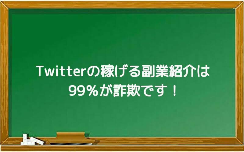 Twitterの稼げる副業紹介は99%が詐欺です!