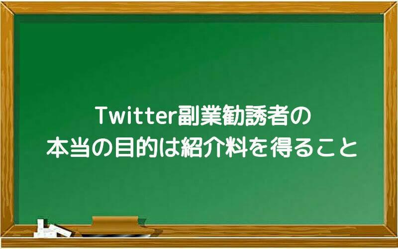 Twitter副業勧誘者の本当の目的は紹介料を得ること