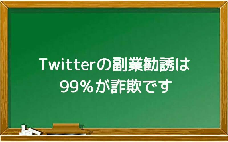 Twitterの副業勧誘は99%が詐欺です