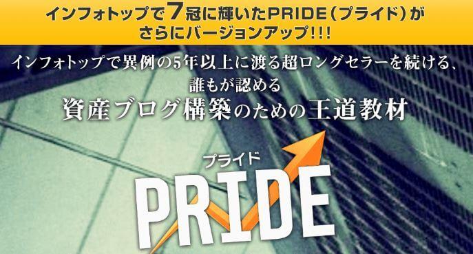 PRIDE(プライド)アフィリエイト実践レビュー!その評判とは?